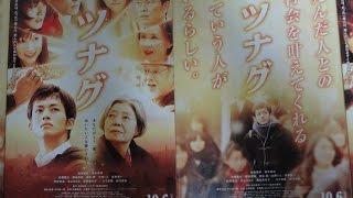 ツナグ (2012) 映画チラシ 2012年10月6日公開 【映画鑑賞&グッズ探求記...