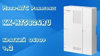 KX HTS824 обзор мини АТС Panasonic часть 2