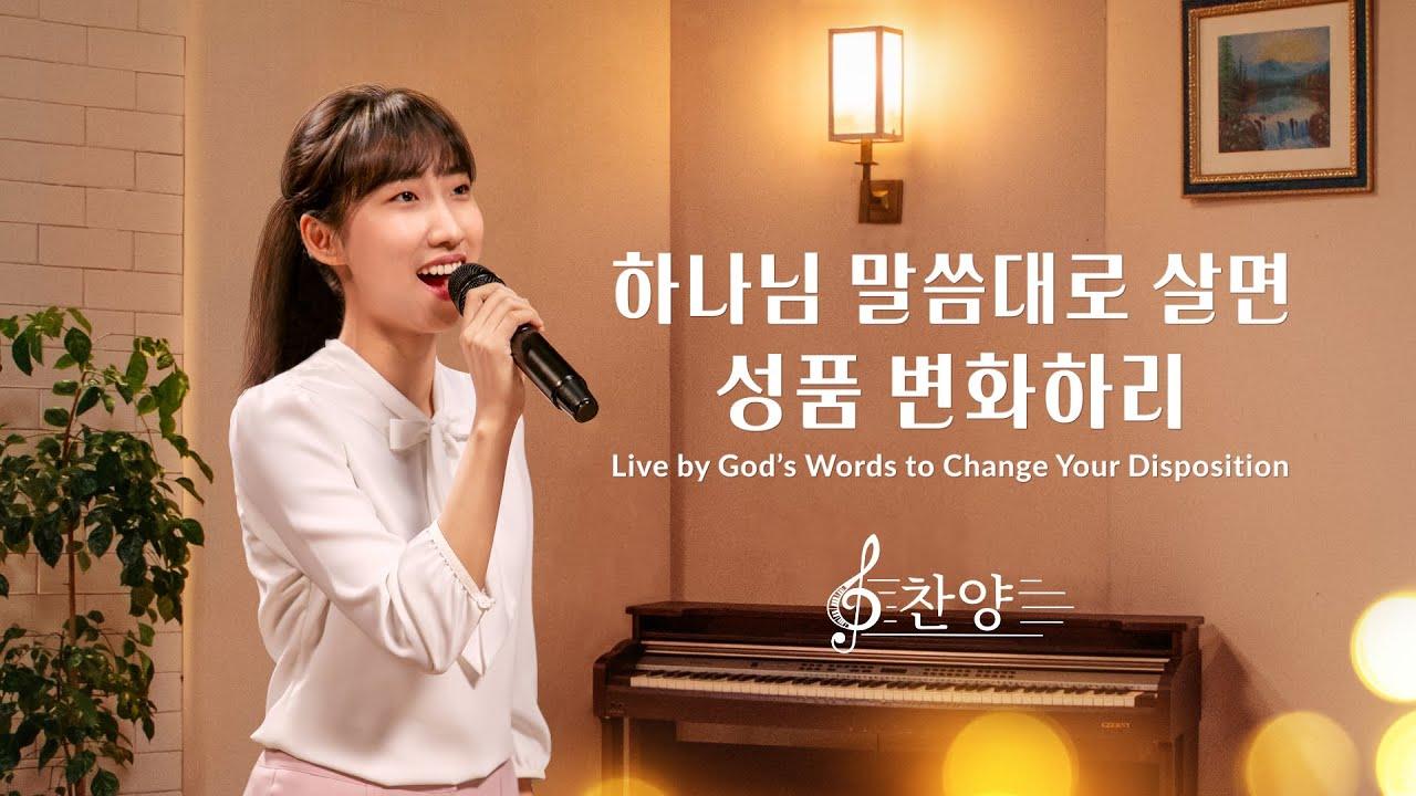 찬양 뮤직비디오/MV <하나님 말씀대로 살면 성품 변화하리>