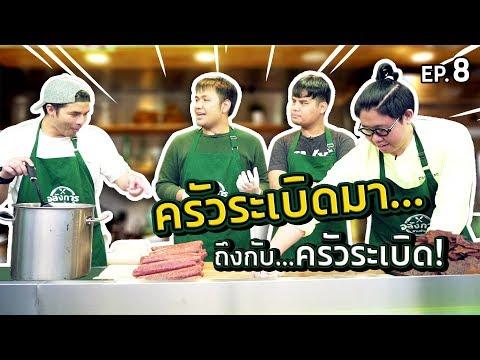 Chang World: อลังการจานช้าง SS2 ตอนที่ 8 รวมพลเทพหมูสวรรค์ อร่อยมหัศจรรย์