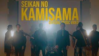 Seikan No 'Kamisama' Official Music Video