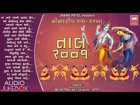 તાલ 2001 : TAAL 2001    Nonstop Ras Garba    by Musa Paik, Neeta : Soor Mandir