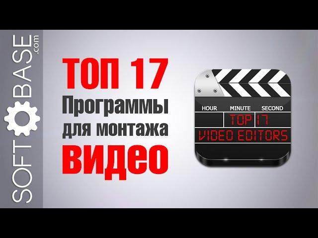 Скачать лучшей программы для монтирования видео на русском
