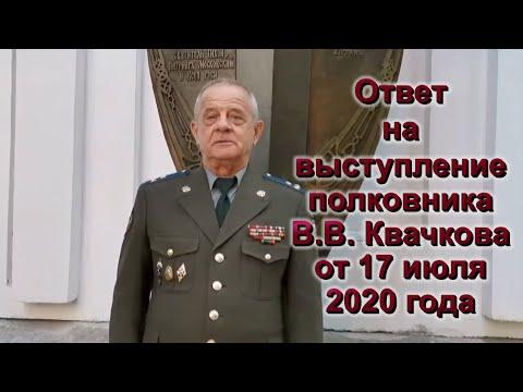 Ответ на выступление полковника В.В. Квачкова от 17 июля 2020 года
