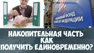 видео Ситуация: Какие существуют виды пенсий? (