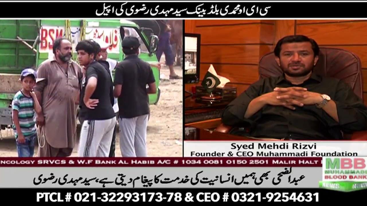 Download ceo muhammadi blood bank syed mehdi rizvi