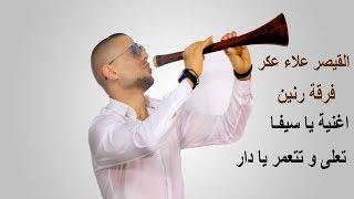 علاء عكر 2019CD يا سيفا تعلى وتتعمر يا دار (GALB ABD ALGNE)