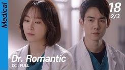 [CC/FULL] Dr. Romantic EP18 (2/3) | 낭만닥터김사부