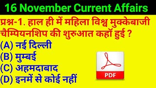 #GS-332 || 16 November 2018 Current Affairs PDF and Quiz Useful for SSC Bank RAILWAY UPPSC POLICE