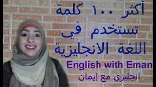 أكثر ١٠٠ كلمة تستخدم في اللغة الانجليزية- 100 Words Used in English
