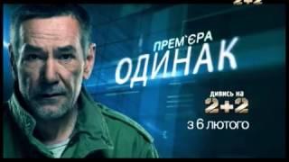 """Прем'єра телесеріалу """"Одинак"""" з Олексієм Горбуновим на 2+2"""