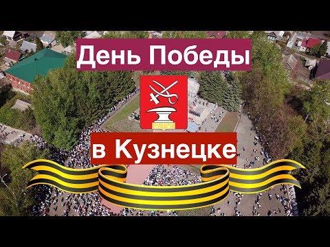 [4K] День Победы в Кузнецке с высоты птичьего полёта! (9.05.2019)
