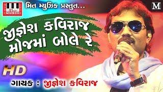 Jignesh Kaviraj Mojma Bole Re | Jignesh Kaviraj | Sejal | HD Video | Jignesh Kaviraj Live Program thumbnail