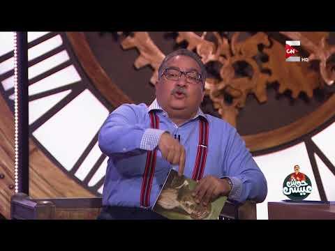 حوش عيسى - أسباب تراجع نجومية فتحية أحمد أمام نجومية أم كلثوم  - نشر قبل 24 ساعة