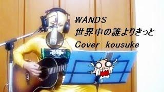 WANDSの「世界中の誰よりきっと」を弾き語りCoverしました.