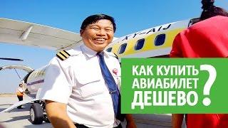 Как купить авиабилет дешево?(Как мы покупаем дешевые авиабилеты? Где купить билеты на самолет дешево и безопасно? Делимся опытом и совет..., 2015-08-25T18:13:35.000Z)