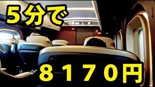 【ブルジョワ】東京~上野でグランクラスに乗った/大富豪系YouTuber1周年ありがとう7/21-01 thumbnail