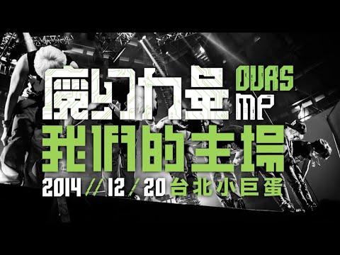 MP魔幻力量演唱會精華版 ::12/20 [我們的主場]台北小巨蛋演唱會 ibon搶票中
