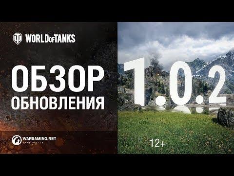 Обзор обновления 1.0.2 [World of Tanks]