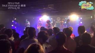 2016/6/18 に香港で行われた「TALE Festival in 香港」FES☆TIVEの一部の...