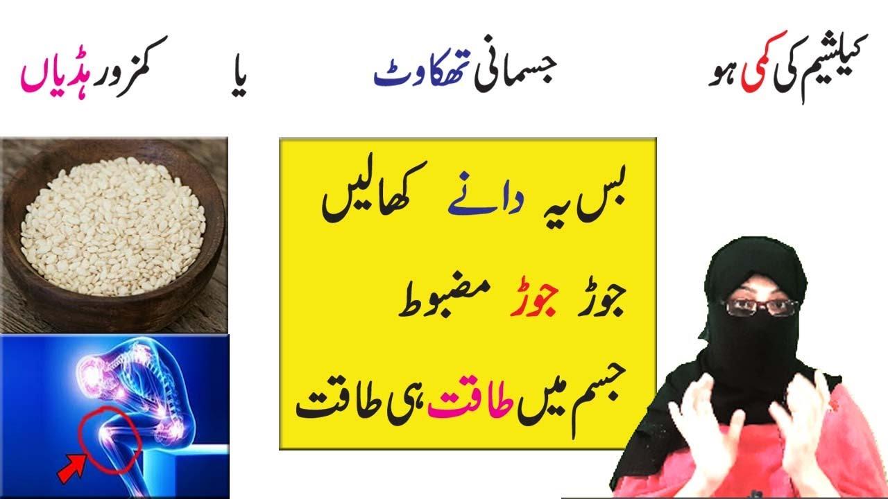 How to treat calcium deficiency at home in Urdu | Calcium ki kami  | Anam Home Remedy