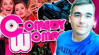 ВЛОГ: побывал на  Comedy Woman
