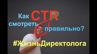 как смотреть CTR в Яндекс.Директе правильно? Все подводные камни