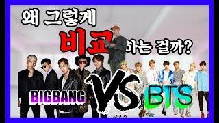 [의견] 방탄과 빅뱅을 왜 그렇게 비교하는 이유에 대한 나의 생각 / People likes BTS vs BIGBANG