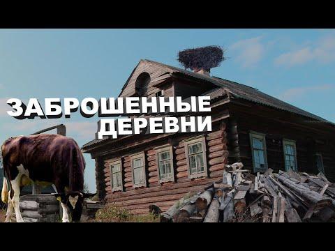 Заброшенные Деревни Смоленской области. Забытая Россия. Последние жители