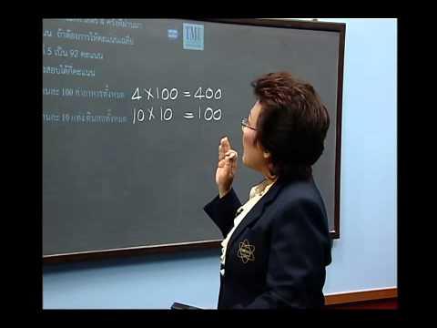 เฉลยข้อสอบ TME คณิตศาสตร์ ปี 2553 ชั้น ป.6 ข้อที่ 15
