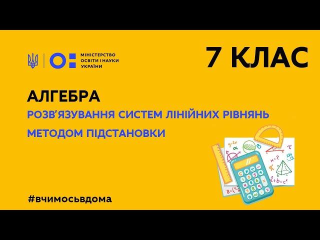 7 клас. Алгебра. Розв'язування систем лінійних рівнянь методом підстановки (Тиж.3:СР)