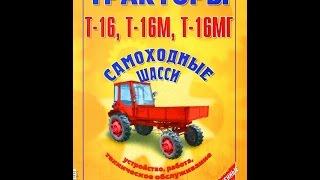 Керівництво по ремонту Трактори Т-16 / Т-16М / Т-16МГ