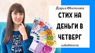 ПРОСТАЯ ДЕНЕЖНАЯ ПРАКТИКА для быстрого получения денег по четвергам