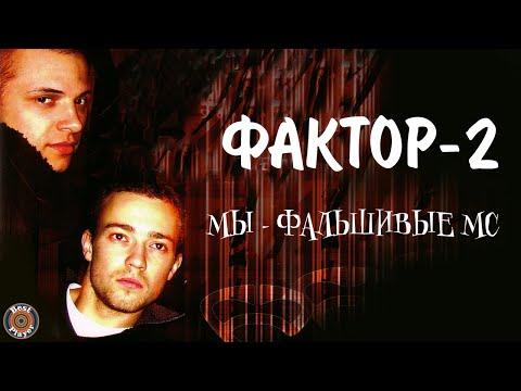 Фактор 2 - Мы фальшивые МС (Альбом 2003)