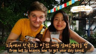 [Vlog in Bangkok]지옥에서 천국으로(feat.짜뚜짝시장)From hell to heaven(feat.Chatuchak market)