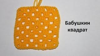 Урок 20. Бабушкин квадрат крючком.