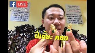 Facebook Live รายการพลังชีวิต คุยสบายๆกับอาจารย์สมศักดิ์ เทพสมบุญ 18 กุมภาพันธ์ 2561
