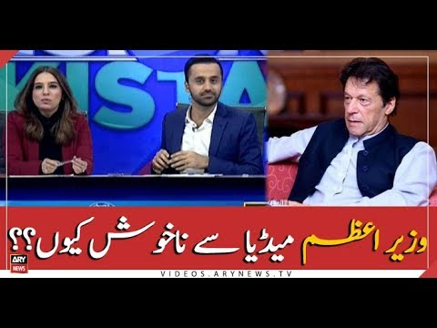 Why the PM Imran Khan is unhappy with the media??