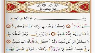 surah maryam saad al ghamdi surah maryam with tajweed