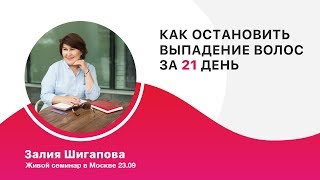 Смотреть видео Как остановить выпадение волос за 21 день? Семинар в Москве 23.09.2018 онлайн