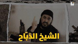 اختلف مع ابن لادن في تكفير الحكام وأسّس تنظيم دولة العراق _ الشيخ الذّباح أبو مصعب الزرقاوي