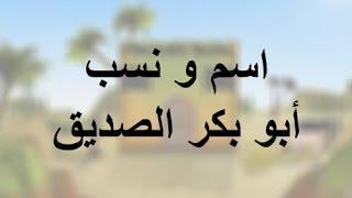 اسم و نسب أبو بكر الصديق Youtube