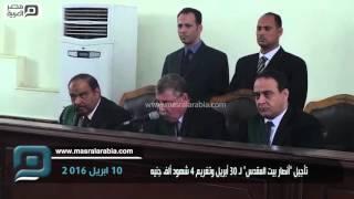 مصر العربية | تأجيل