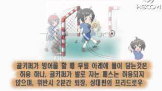 핸드볼 HANDBALL[2011핸드볼 경기 규칙 제2화…