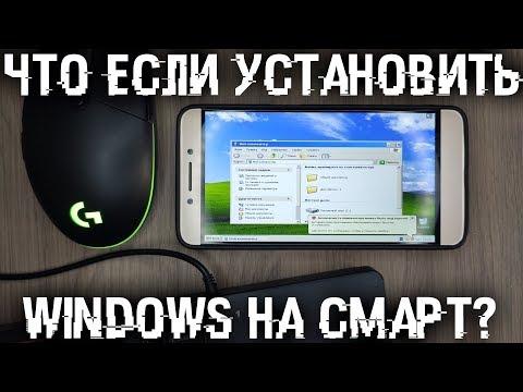 Что если установить Windows на Андроид смартфон? Стоит ли ставить?
