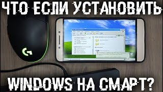 как установить windows на android?
