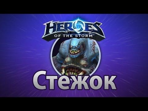 видео: Гайд на Стежка heroes of the storm
