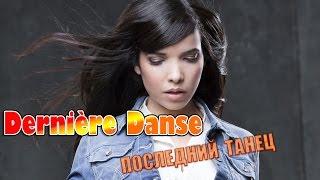 Индила ПОСЛЕДНИЙ ТАНЕЦ на РУССКОМ Indila - Dernière Danse (Clip Officiel) VIEVO