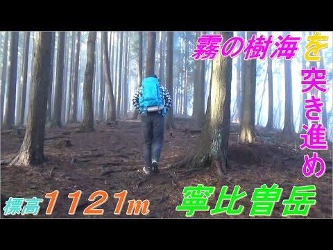 遂に標高1000m越え 寧比曽岳【前編】