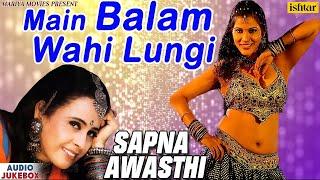 Main Balam Wahi Lungi | Sapna Awasthi | Superhit Hindi Album Songs | Audio Jukebox
